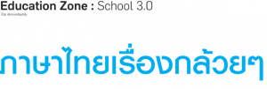 thaiwriting_title